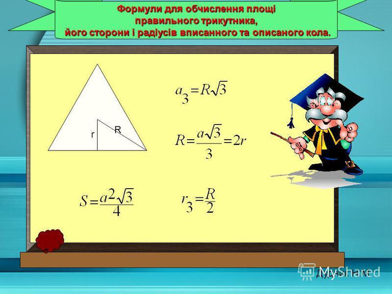Формули для обчислення площі правильного трикутника, його сторони і радіусів вписанного та описаного кола. його сторони і радіусів вписанного та описаного кола. Дудник Н.М. r R