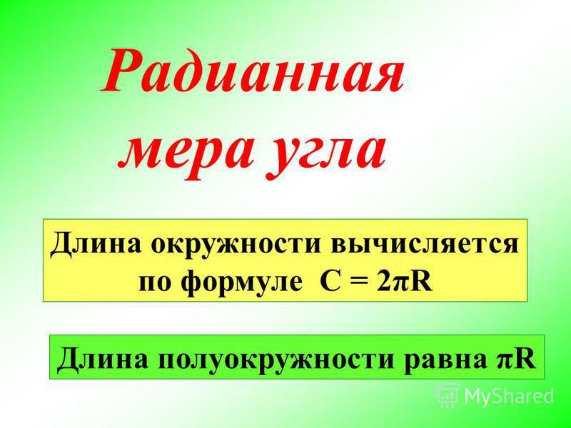 Радианная мера угла Длина окружности вычисляется по формуле С = 2πR Длина полуокружности равна πR