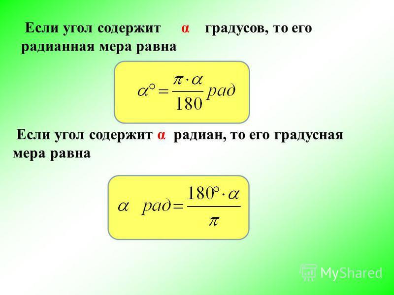 Если угол содержит α радиан, то его градусная мера равна Если угол содержит α градусов, то его радианная мера равна