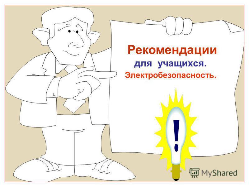 Рекомендации для учащихся. Электробезопасность.