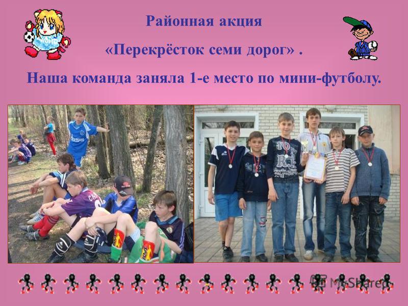 Районная акция «Перекрёсток семи дорог». Наша команда заняла 1-е место по мини-футболу.