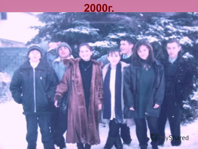 2000 г.
