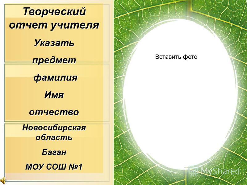 Творческий отчет учителя Указатьпредмет фамилия фамилия Имяотчество Новосибирская область Баган МОУ СОШ 1 Вставить фото