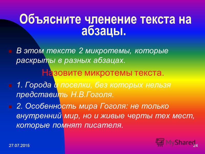 Объясните членение текста на абзацы. В этом тексте 2 микротемы, которые раскрыты в разных абзацах. Назовите микротемы текста. 1. Города и поселки, без которых нельзя представить Н.В.Гоголя. 2. Особенность мира Гоголя: не только внутренний мир, но и