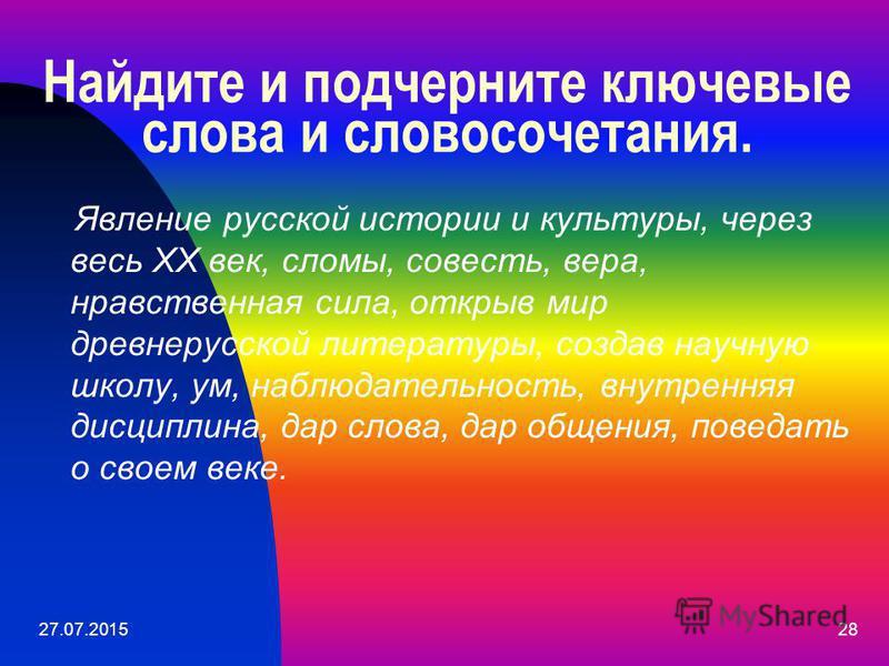 Найдите и подчерните ключевые слова и словосочетания. Явление русской истории и культуры, через весь XX век, сломы, совесть, вера, нравственная сила, открыв мир древнерусской литературы, создав научную школу, ум, наблюдательность, внутренняя дисципли
