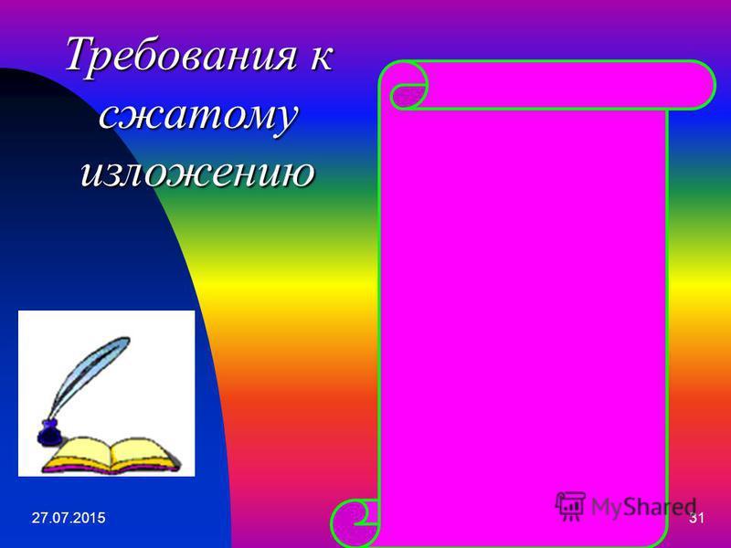 27.07.201531 Требования к сжатому изложению