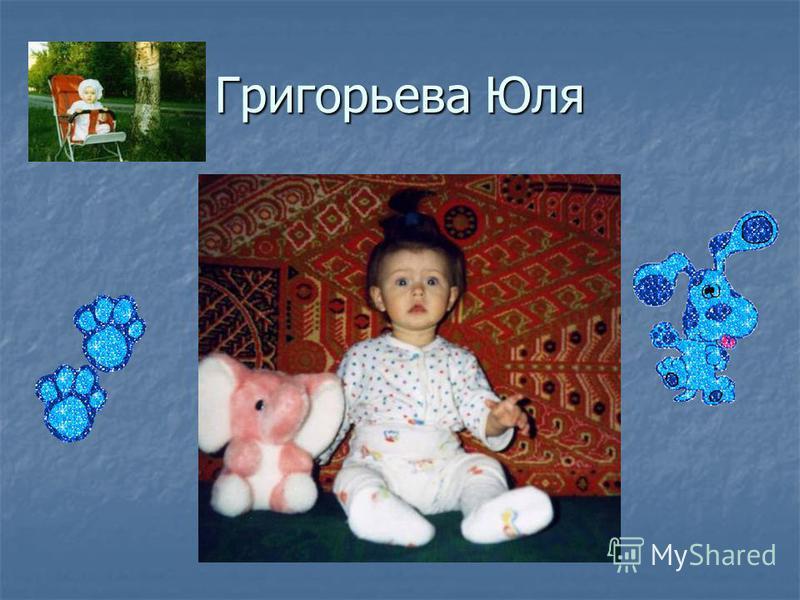 Григорьева Юля