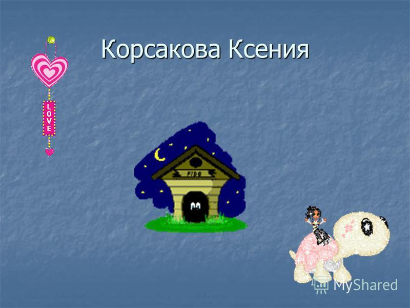 Корсакова Ксения
