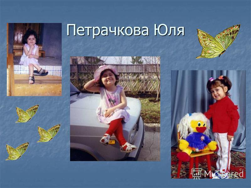 Петрачкова Юля
