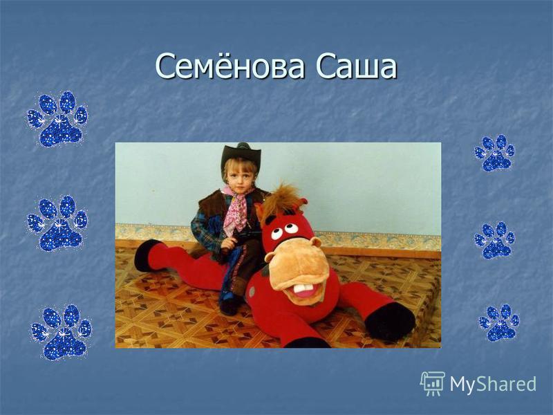 Семёнова Саша