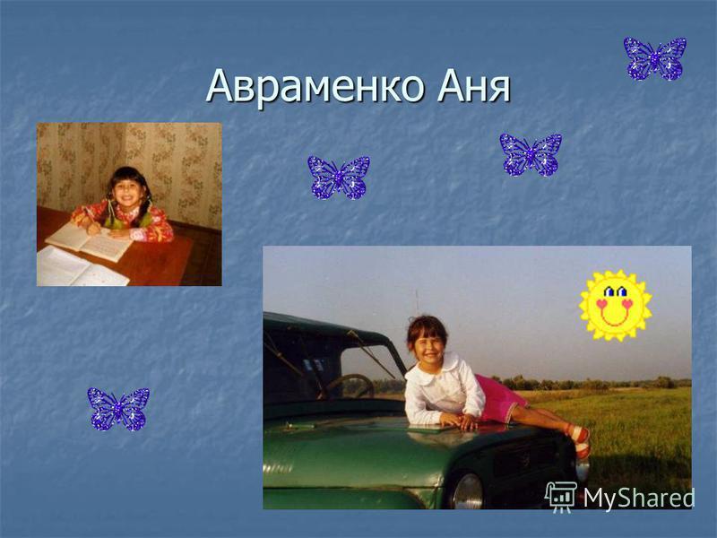 Авраменко Аня