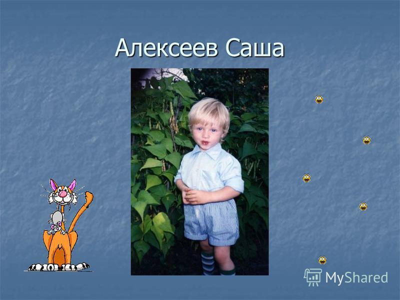 Алексеев Саша