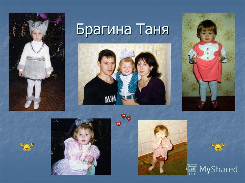 Брагина Таня