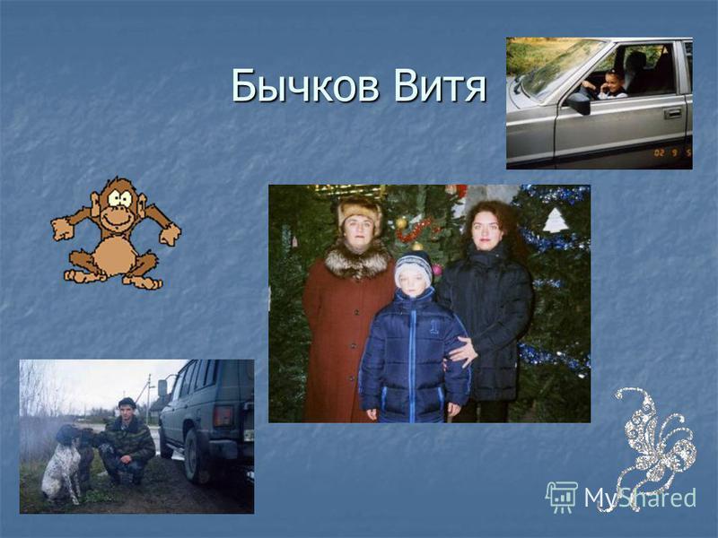 Бычков Витя