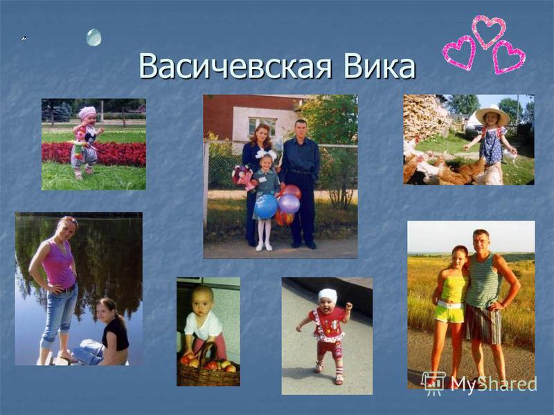 Васичевская Вика