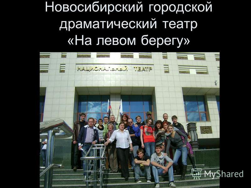 Новосибирский городской драматический театр «На левом берегу»