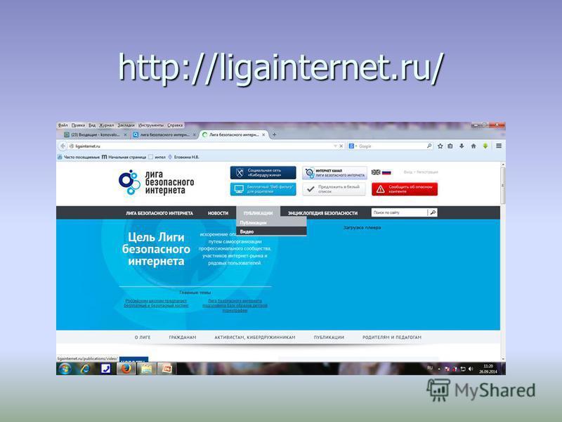 http://ligainternet.ru/