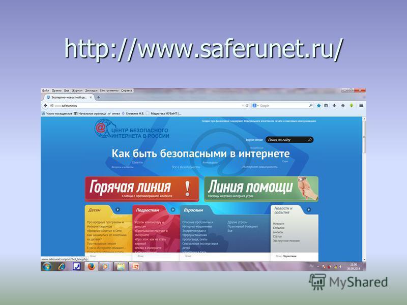 http://www.saferunet.ru/