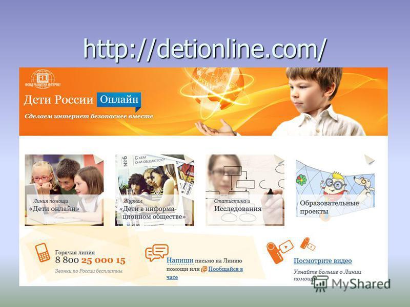 http://detionline.com/