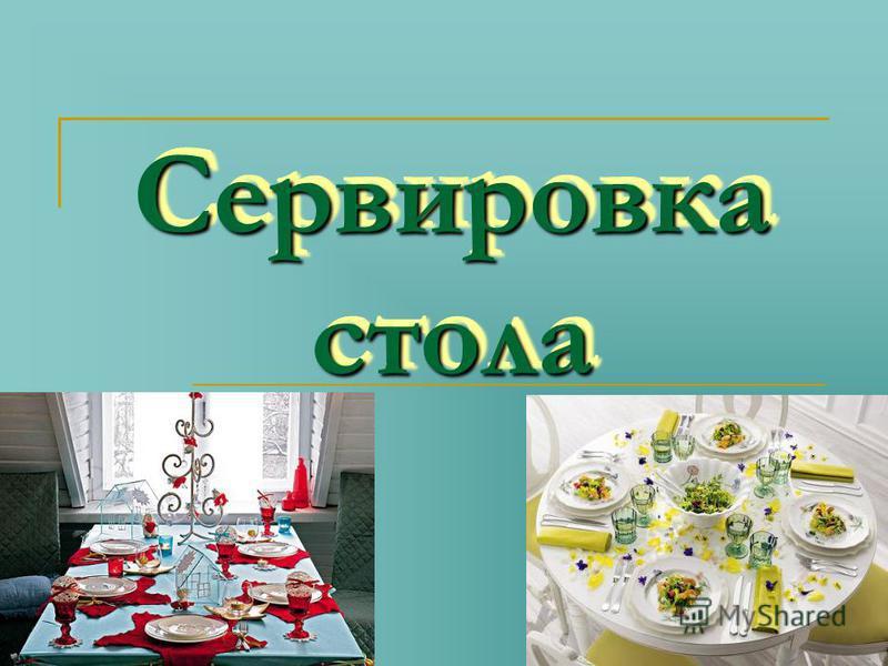 Презентацию сервировка стола