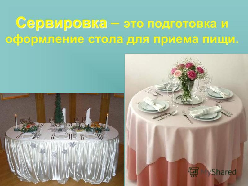 Сервировка Сервировка – это подготовка и оформление стола для приема пищи.