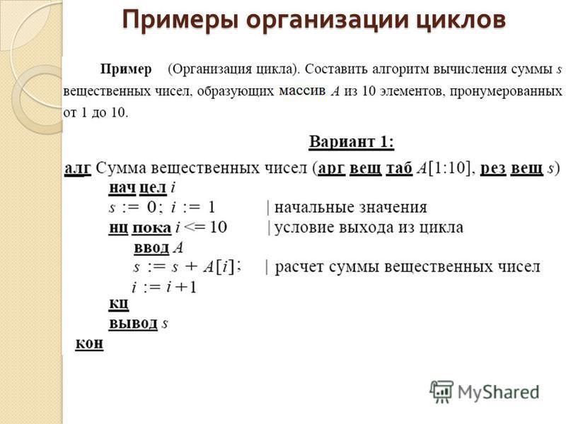 Примеры организации циклов