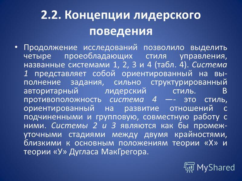 Продолжение исследований позволило выделить четыре проеобладающих стиля управления, названные системами 1, 2, 3 и 4 (табл. 4). Система 1 представляет собой ориентированный на вы полнение задания, сильно структурированный авторитарный лидерский стил