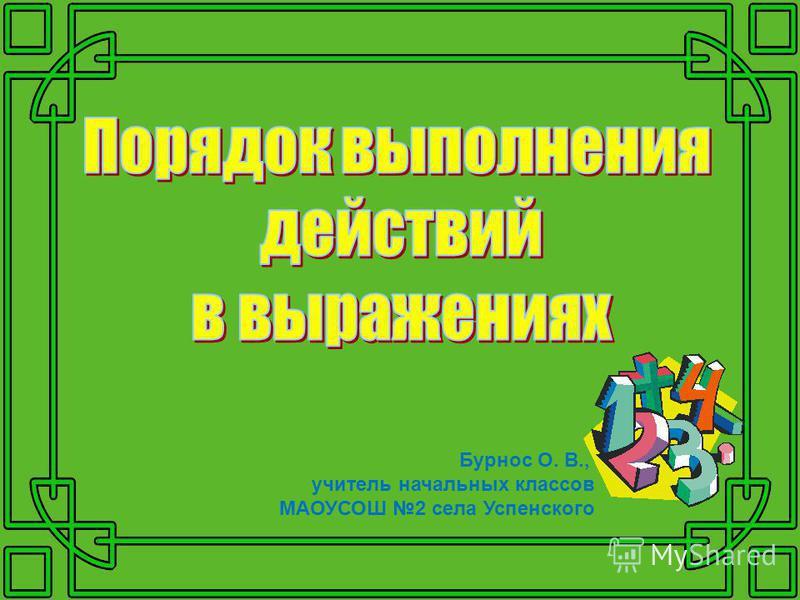 Бурнос О. В., учитель начальных классов МАОУСОШ 2 села Успенского