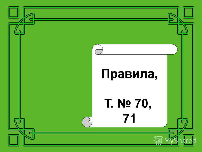 Правила, Т. 70, 71