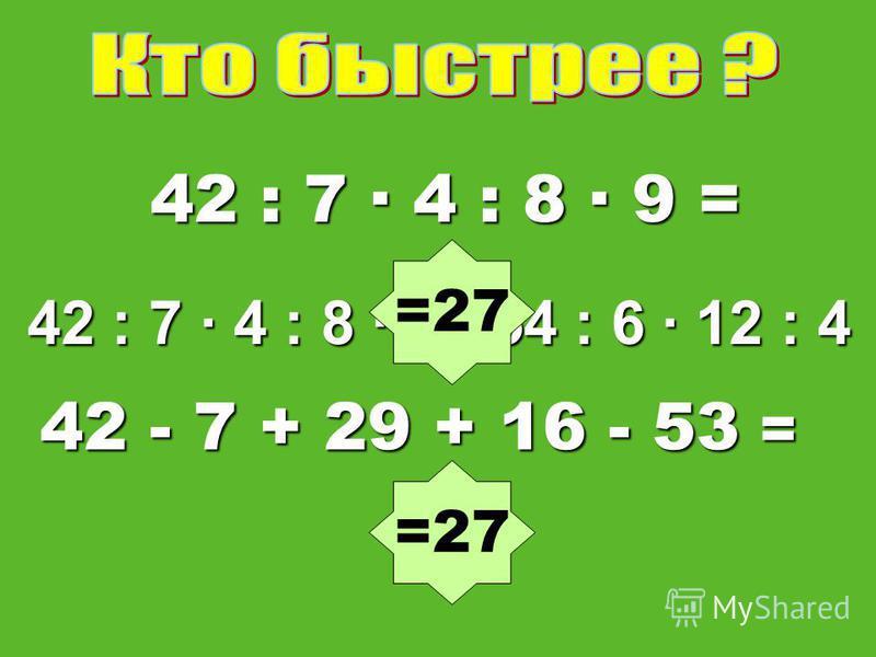 42 : 7 4 : 8 0 54 : 6 · 12 : 4 42 : 7 4 : 8 · 9 = 42 - 7 + 29 + 16 - 53 = =27