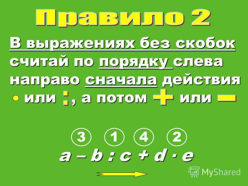 В выражениях без скобок считай по порядку слева направо сначала действия или, а потом или a – b : c + d е 1234