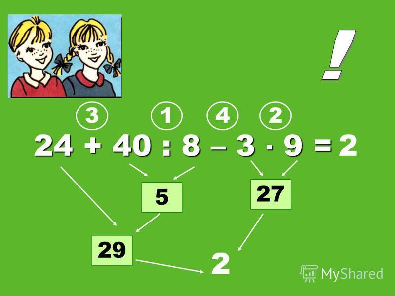 24 + 40 : 8 – 3 9 = 123 2 5 29 4 27 2 2