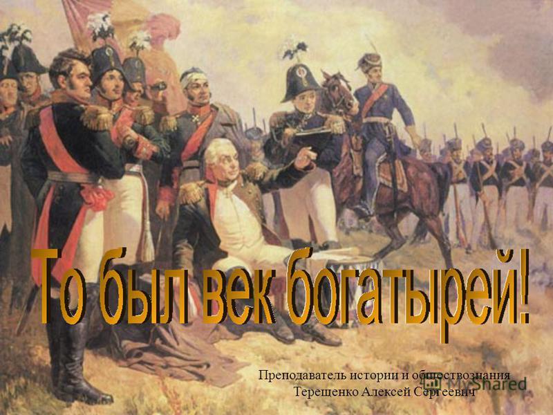 Преподаватель истории и обществознания Терещенко Алексей Сергеевич