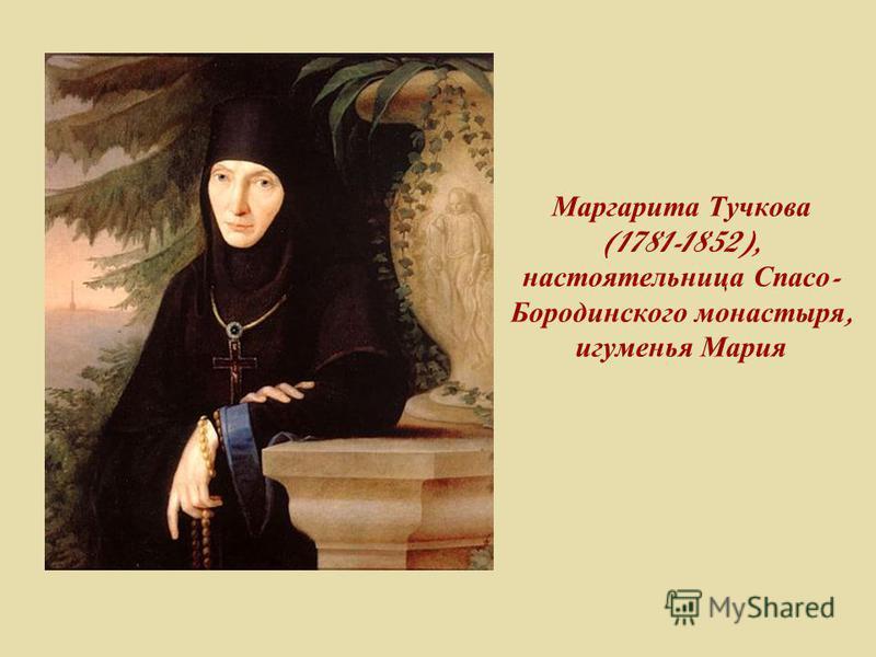 Маргарита Тучкова (1781-1852), настоятельница Спасо - Бородинского монастыря, игуменья Мария