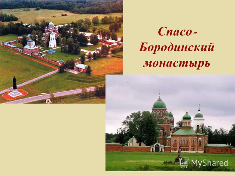 Спасо - Бородинский монастырь