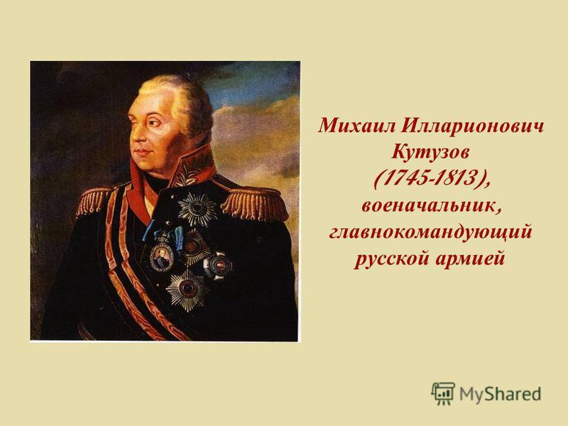 Михаил Илларионович Кутузов (1745-1813), военачальник, главнокомандующий русской армией