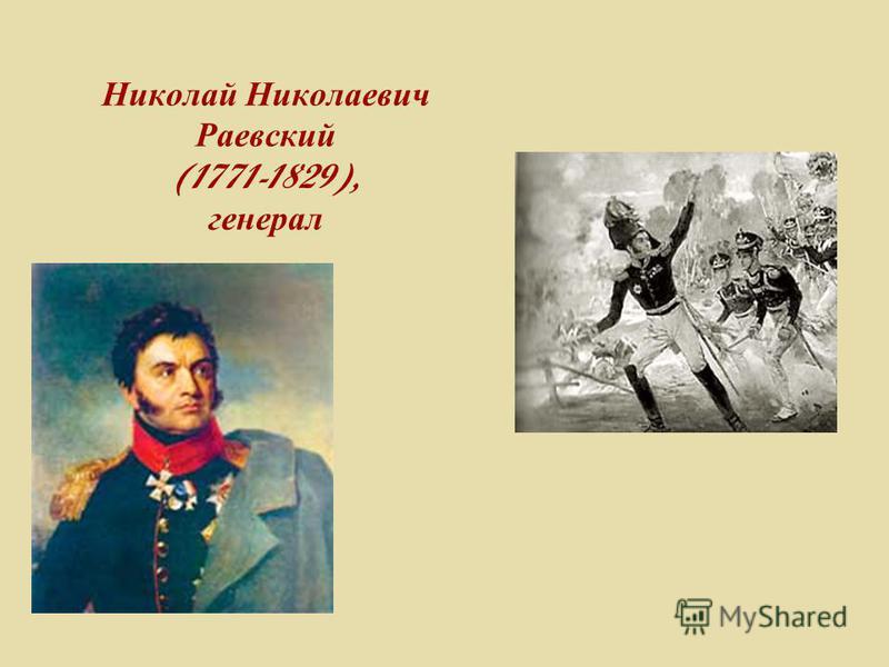 Николай Николаевич Раевский (1771-1829), генерал