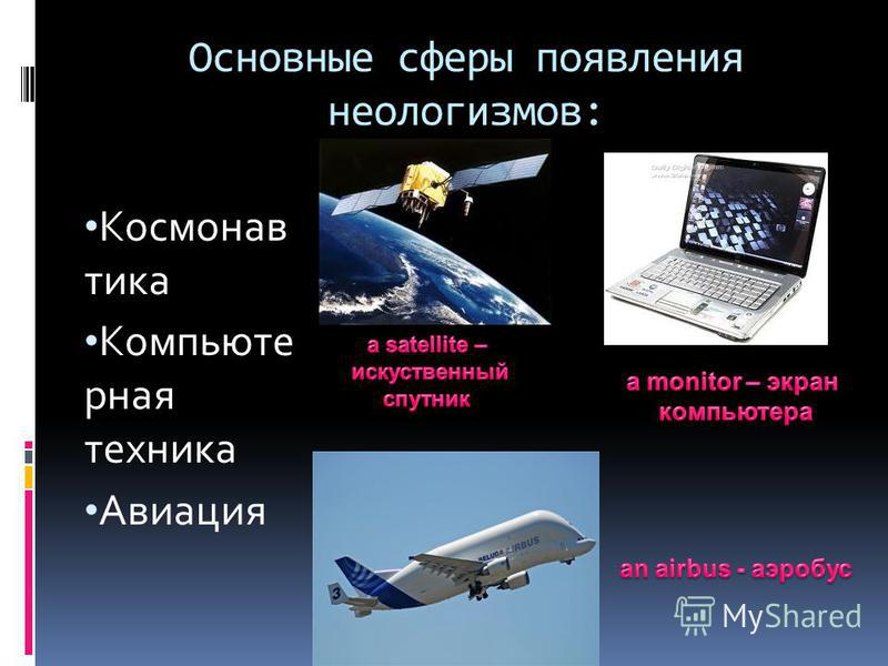 Основные сферы появления неологизмов: Космонав тика Компьюте рная техника Авиация