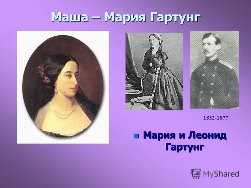 Маша – Мария Гартунг n Мария и Леонид Гартунг 1832-1877