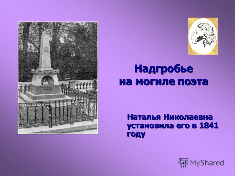 Надгробье на могиле поэта Наталья Николаевна установила его в 1841 году Наталья Николаевна установила его в 1841 году
