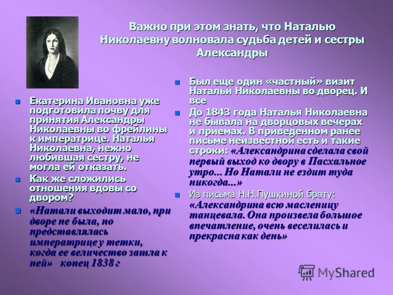 Важно при этом знать, что Наталью Николаевну волновала судьба детей и сестры Александры n Был еще один «частный» визит Натальи Николаевны во дворец. И все До 1843 года Наталья Николаевна не бывала на дворцовых вечерах и приемах. В приведенном ранее п