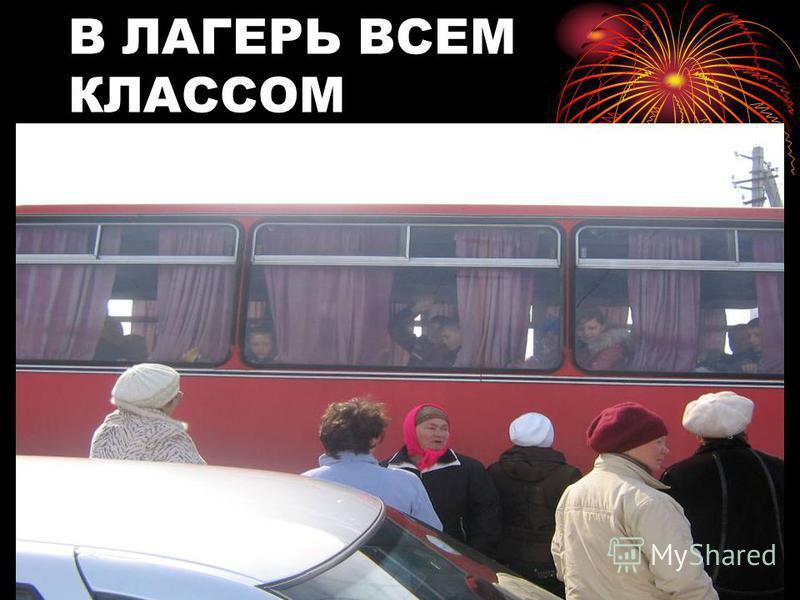 В ЛАГЕРЬ ВСЕМ КЛАССОМ