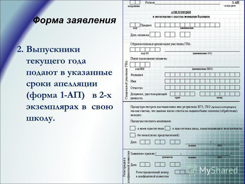 2. Выпускники текущего года подают в указанные сроки апелляции (форма 1-АП) в 2-х экземплярах в свою школу. Форма заявления