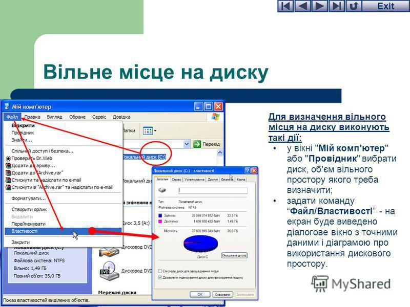 Exit Вільне місце на диску Для визначення вільного місця на диску виконують такі дії: у вікні