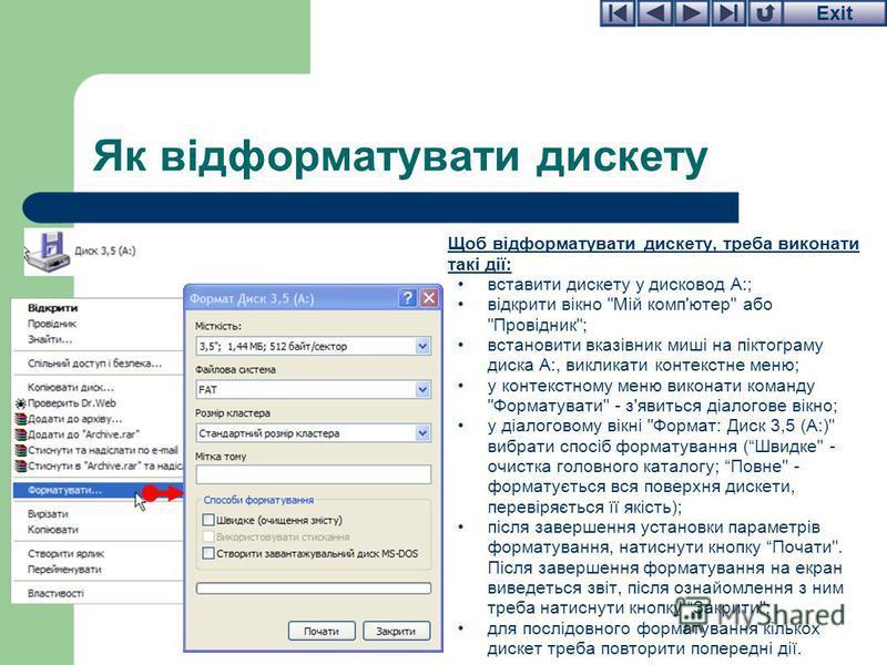 Exit Як відформатувати дискету Щоб відформатувати дискету, треба виконати такі дії: вставити дискету у дисковод А:; відкрити вікно