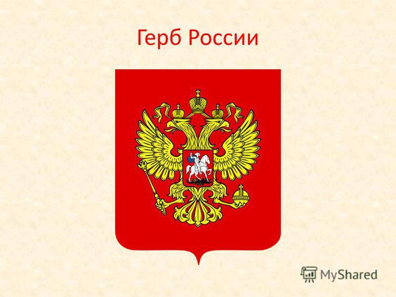 Ггерб России