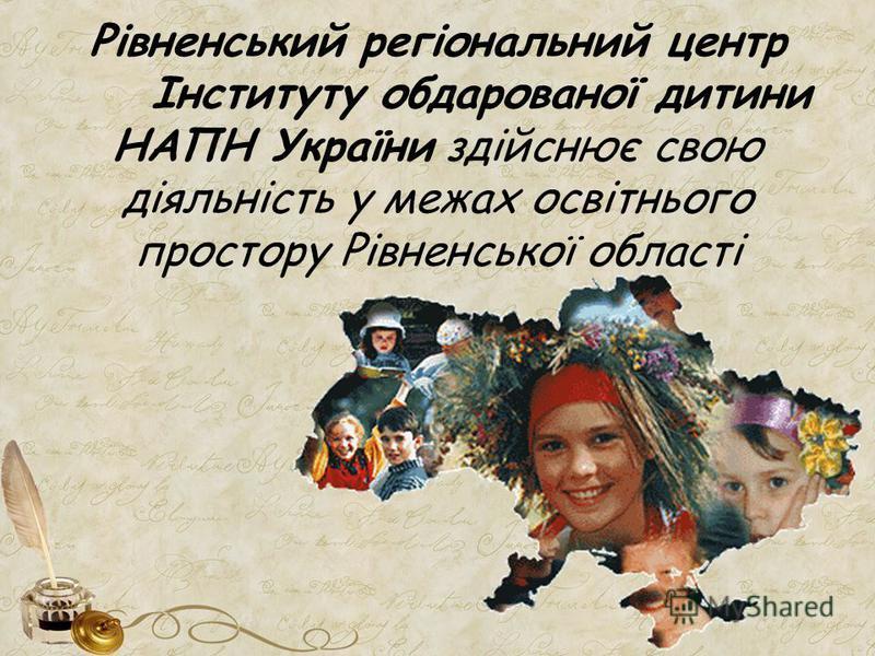 Рівненський регіональний центр Інституту обдарованої дитини НАПН України здійснює свою діяльність у межах освітнього простору Рівненської області