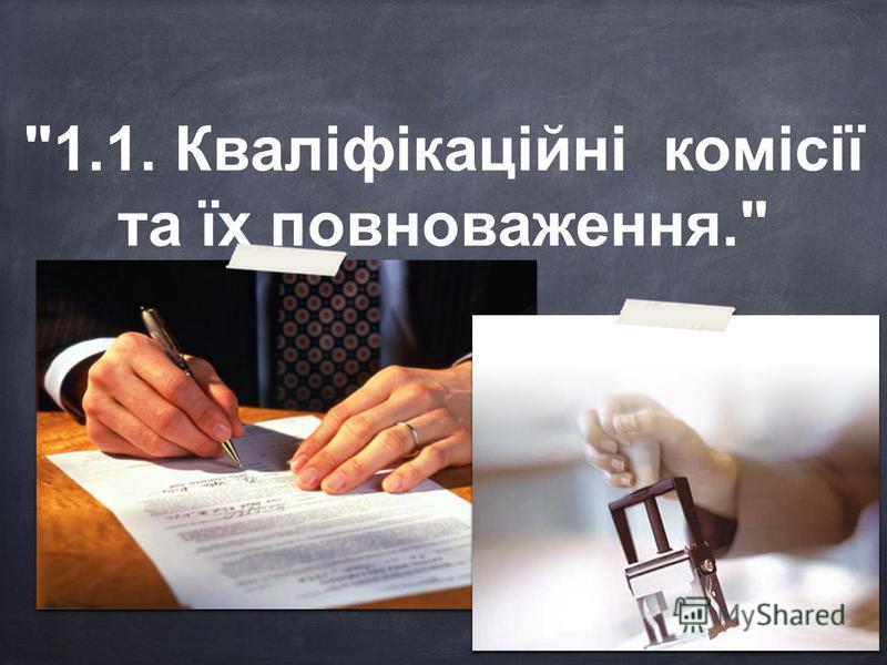 1.1. Кваліфікаційні комісії та їх повноваження.