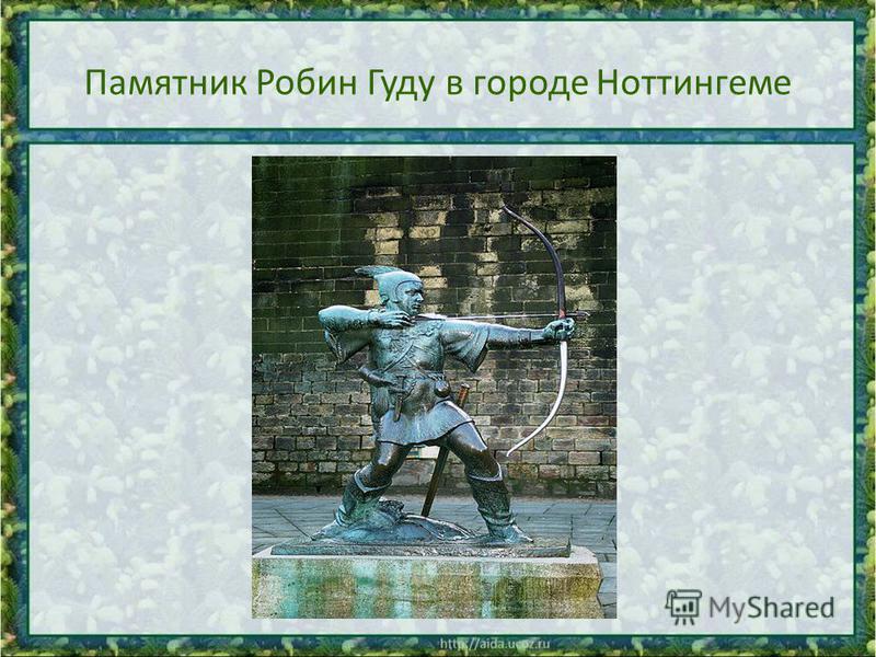 Памятник Робин Гуду в городе Ноттингеме