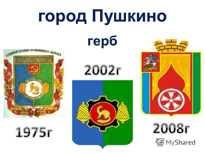 город Пушкино герб